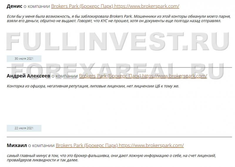 Компания Brokers Park отзывы. Основательно поможет слить депозиты?