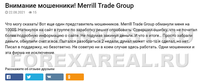 Merrill Trade Group отзывы. Тонкая манипуляция и развод? Можно доверять?