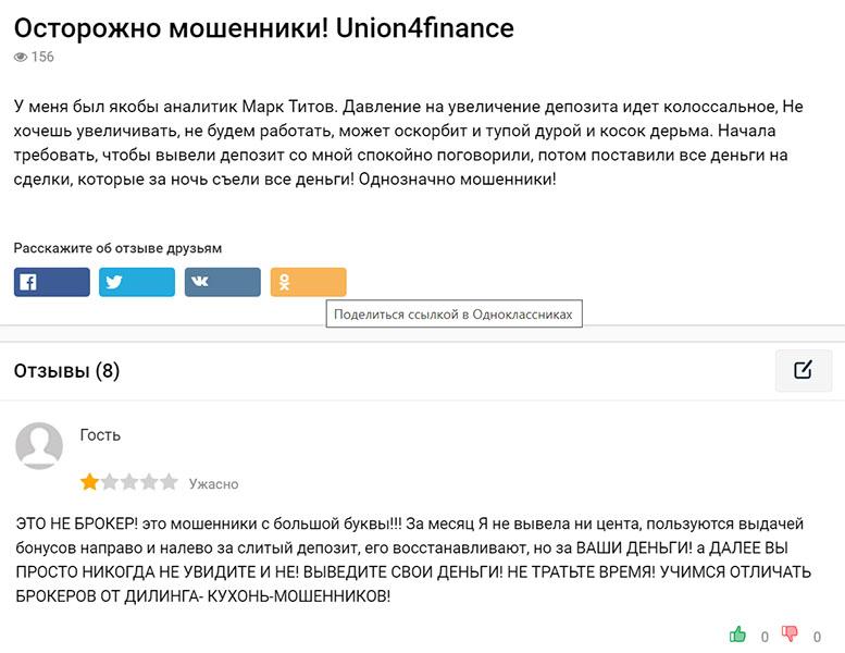 Мошенническая контора или надежный брокер? Union4Finance отзывы.