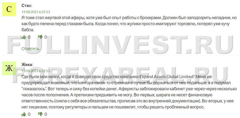 Мошеннический проект Expand assets Limited. Реинкарнация или нет? Отзывы.