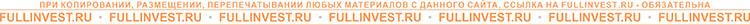 Можно ли лишиться денег с InvestCodex? Отзывы.