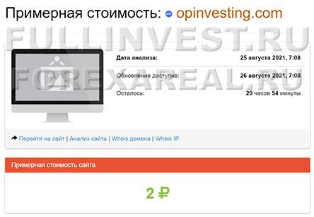 Op-Investing – брокер однодневка? Разоблачение псевдоконторы. Отзывы.