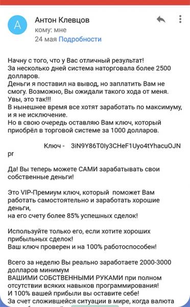 Отзыв о Cryptrade365
