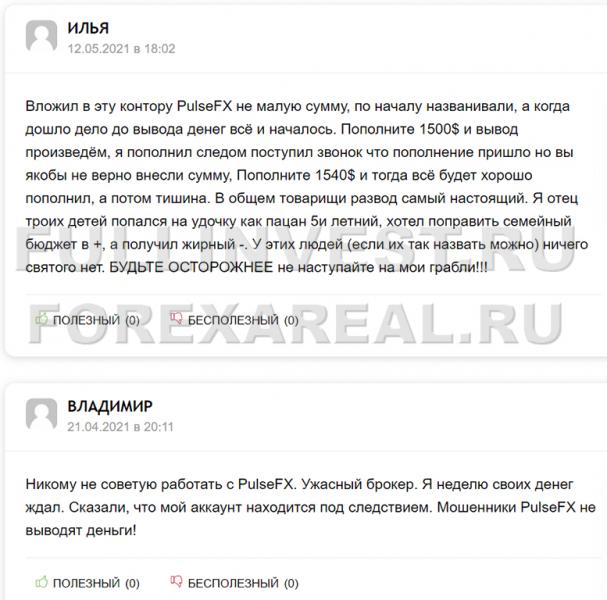 Отзывы о PulseFX. Очередной брокер-мошенник и опасный проект?