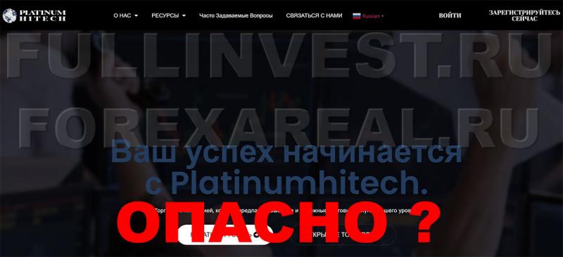 Platinum Hitech отзывы. Мошенники с сомнительной репутацией?