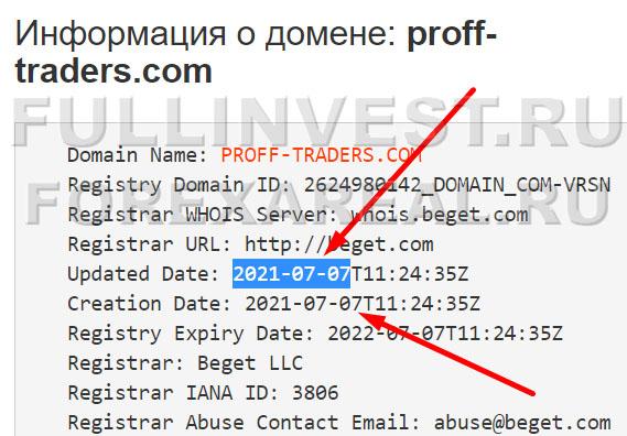 ProFF-traders отзывы. Обман или нет? Реинкарнация старого лохотрона?