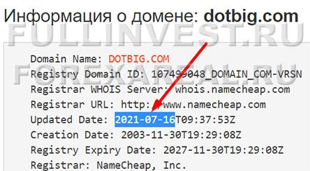 Скам-брокер DotBig. Отзывы и обзор мошеннической конторы.
