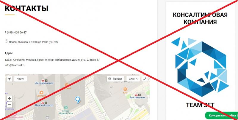 Team Set — отзывы о компании teamset.ru