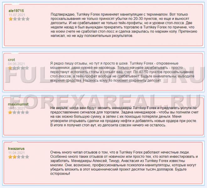 Turnkey Forex отзывы и обзор брокера которому опасно доверять?